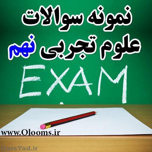 سوال امتحانی علوم تجربی نهم فصل 1 و 2