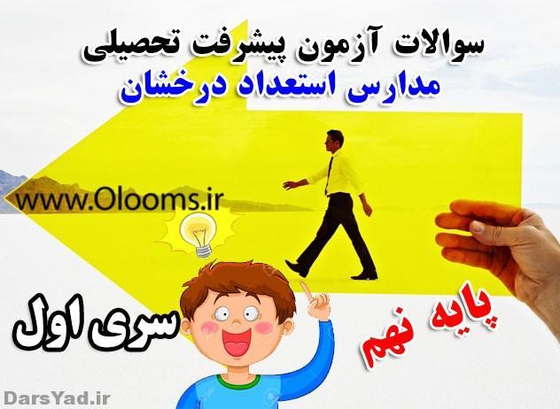 آزمون پیشرفت تحصیلی پایه نهم مدارس استعداد درخشان بهمن ۹۴