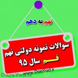 سوالات نمونه دولتی نهم به دهم استان قم GHM95