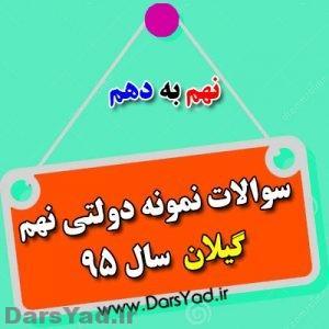 سوالات نمونه دولتی نهم به دهم استان گیلان GIL95