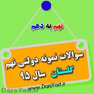 دانلود سوالات نمونه دولتی نهم استان گلستان GLS95