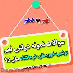 دانلود سوالات نمونه دولتی نهم بوشهر،خوزستان،کرمانشاه KBKHT95
