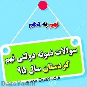 دانلود سوالات نمونه دولتی نهم استان کردستان KRD95
