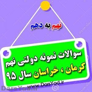 دانلود سوالات نمونه دولتی نهم کرمان و خراسان رضوی KRKH95