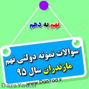 دانلود سوالات نمونه دولتی نهم به دهم استان مازندران MZN95