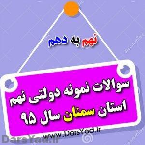 دانلود سوالات نمونه دولتی نهم استان سمنان SMN95