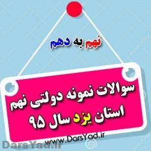 دانلود سوالات نمونه دولتی نهم استان یزد YZD95