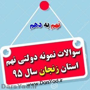 دانلود سوالات نمونه دولتی نهم استان زنجان ZNJ95