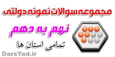 دانلود مجموعه سوالات آزمون نمونه دولتی نهم به دهم استان ها