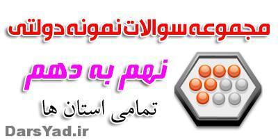 مجموعه سوالات آزمون نمونه دولتی نهم به دهم استان ها