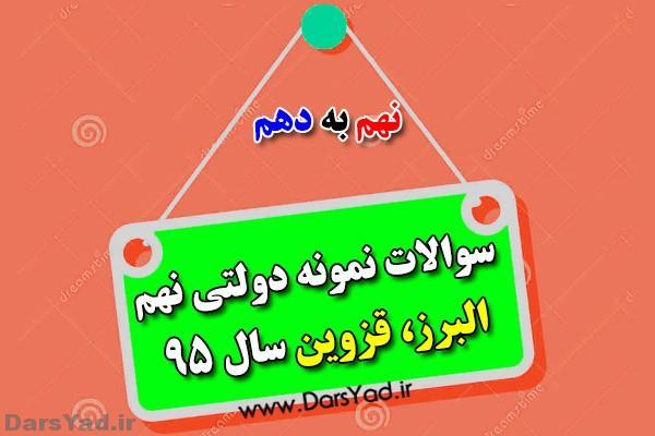 دانلود سوالات نمونه دولتی نهم به دهم ALGH95  البرز و قزوین