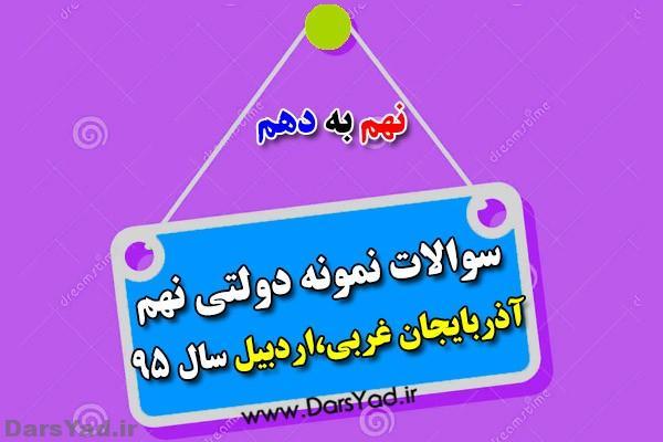 سوالات نمونه دولتی نهم به دهم AZGAR95 آذربایجان غربی و اردبیل
