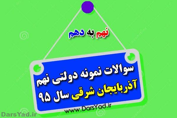 دانلود سوالات نمونه دولتی نهم به دهم AZSH95 آذربایجان شرقی
