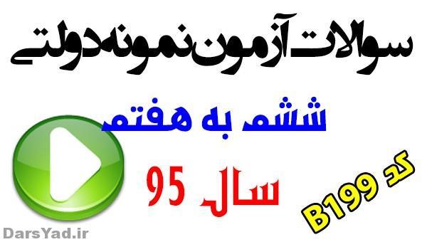 دانلود آزمون ورودی نمونه دولتی ششم به هفتم B199