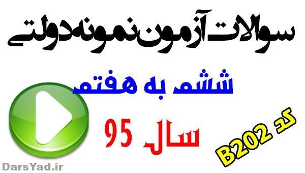 دانلود سوالات مدارس نمونه دولتی ششم کردستان B202
