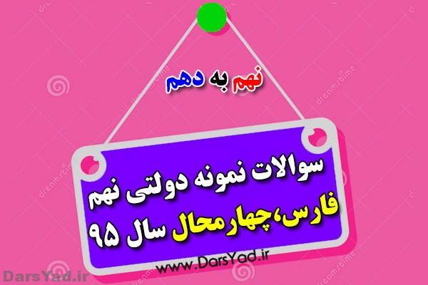 آزمون ورودی نمونه دولتی نهم با پاسخنامه CHFA95 چهارمحال وبختیاری و فارس