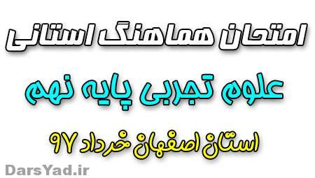 امتحان علوم تجربی نهم نوبت دوم خرداد ۹۷ استان اصفهان