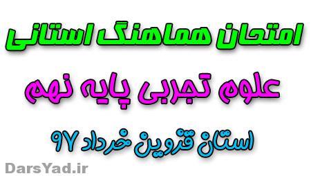 سوالات امتحان علوم تجربی نهم نوبت دوم خرداد ۹۷ قزوین