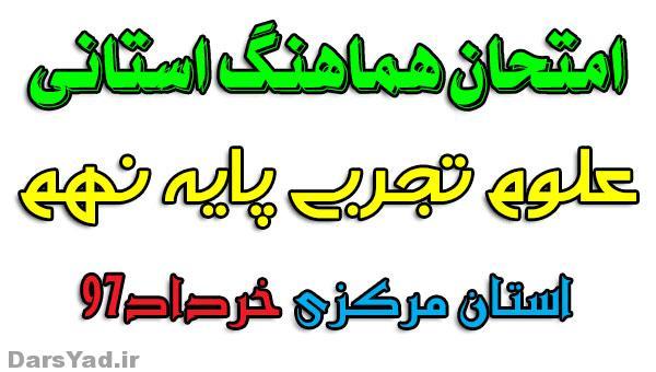 امتحان علوم تجربی نهم خرداد نوبت دوم استان مرکزی