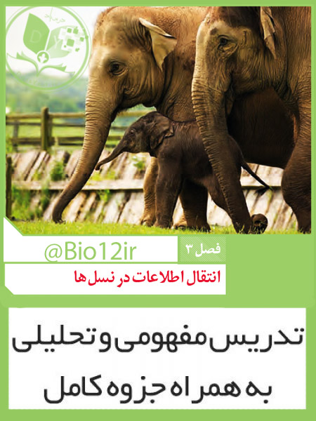 آموزش فصل سوم زیست شناسی 3 دوازدهم (انتقال اطلاعات)
