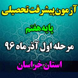 پیشرفت تحصیلی هفتم مرحله اول آذر۹۷ استان خراسان