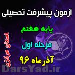 پیشرفت تحصیلی هفتم مرحله اول استان مرکزی آذر96