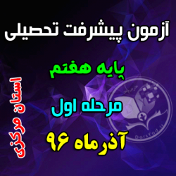 پیشرفت تحصیلی هفتم مرحله اول استان مرکزی آذر۹۶