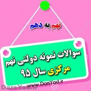 دانلود سوالات نمونه دولتی نهم استان مرکزی MRK95