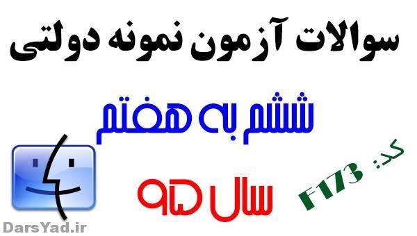 دانلود آزمون ورودی نمونه دولتی ششم به هفتم استان اصفهان