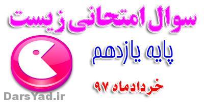 انلود سوال امتحان زیست شناسی یازدهم خردادماه 97 سری سوم