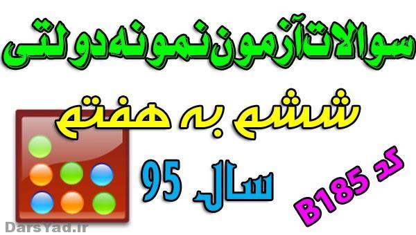 دانلود آزمون نمونه دولتی ششم قزوین و البرز و کرمانشاه با پاسخ B185