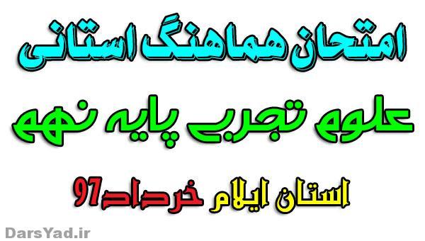 امتحان علوم تجربی نهم خرداد نوبت دوم استان ایلام