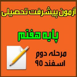 آزمون پیشرفت تحصیلی مرحله دوم پایه هفتم اسفند ۹۵