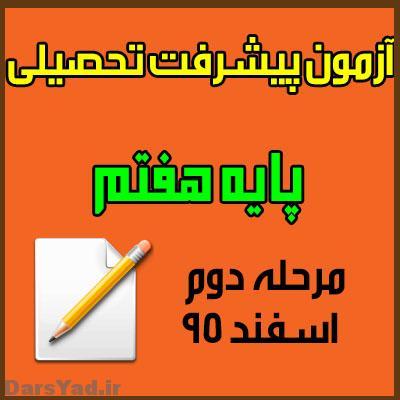 آزمون پیشرفت تحصیلی مرحله دوم پایه هفتم اسفند97