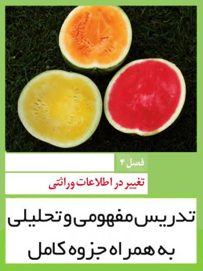 آموزش فصل چهارم زیست شناسی 3 دوازدهم (تغییردراطلاعات وراثتی)