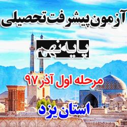 پیشرفت تحصیلی نهم مرحله اول آذر۹۷ استان یزد