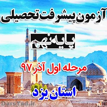پیشرفت تحصیلی نهم مرحله اول آذر97 استان یزد