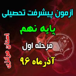 پیشرفت تحصیلی نهم مرحله اول استان مرکزی آذر۹۶