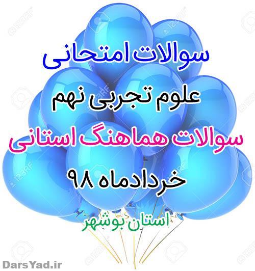 امتحان هماهنگ علوم نهم نوبت دوم خرداد 98 استان بوشهر