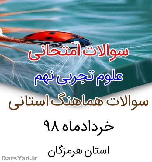 امتحان هماهنگ علوم نهم نوبت دوم خرداد 98 استان هرمزگان