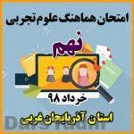 امتحان هماهنگ علوم نهم خرداد 98 استان آذربایجان غربی