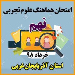 امتحان هماهنگ علوم نهم خرداد ۹۸ استان آذربایجان غربی