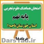 امتحان هماهنگ علوم نهم خرداد 98 خوزستان ناحیه 1 با پاسخ