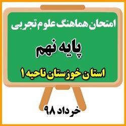 امتحان هماهنگ علوم نهم خرداد ۹۸ خوزستان ناحیه ۱ با پاسخ