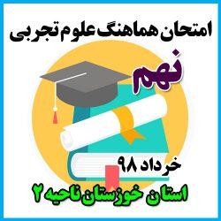 امتحان هماهنگ علوم نهم خرداد ۹۸ خوزستان ناحیه۲