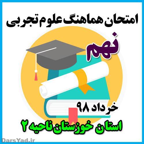 امتحان هماهنگ علوم نهم خرداد 98 خوزستان ناحیه2