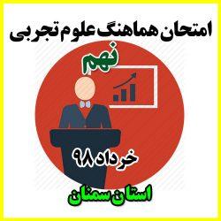 امتحان هماهنگ علوم نهم خرداد ۹۸ استان سمنان با پاسخ