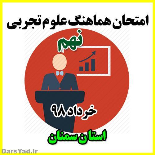 امتحان هماهنگ علوم نهم خرداد 98 استان سمنان با پاسخ