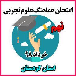 امتحان هماهنگ علوم نهم خرداد ۹۸ استان کردستان با پاسخ