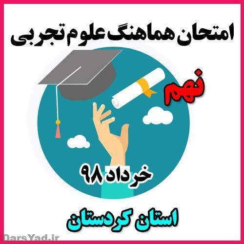امتحان هماهنگ علوم نهم خرداد 98 استان کردستان با پاسخ